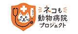 ネコも動物病院プロジェクト